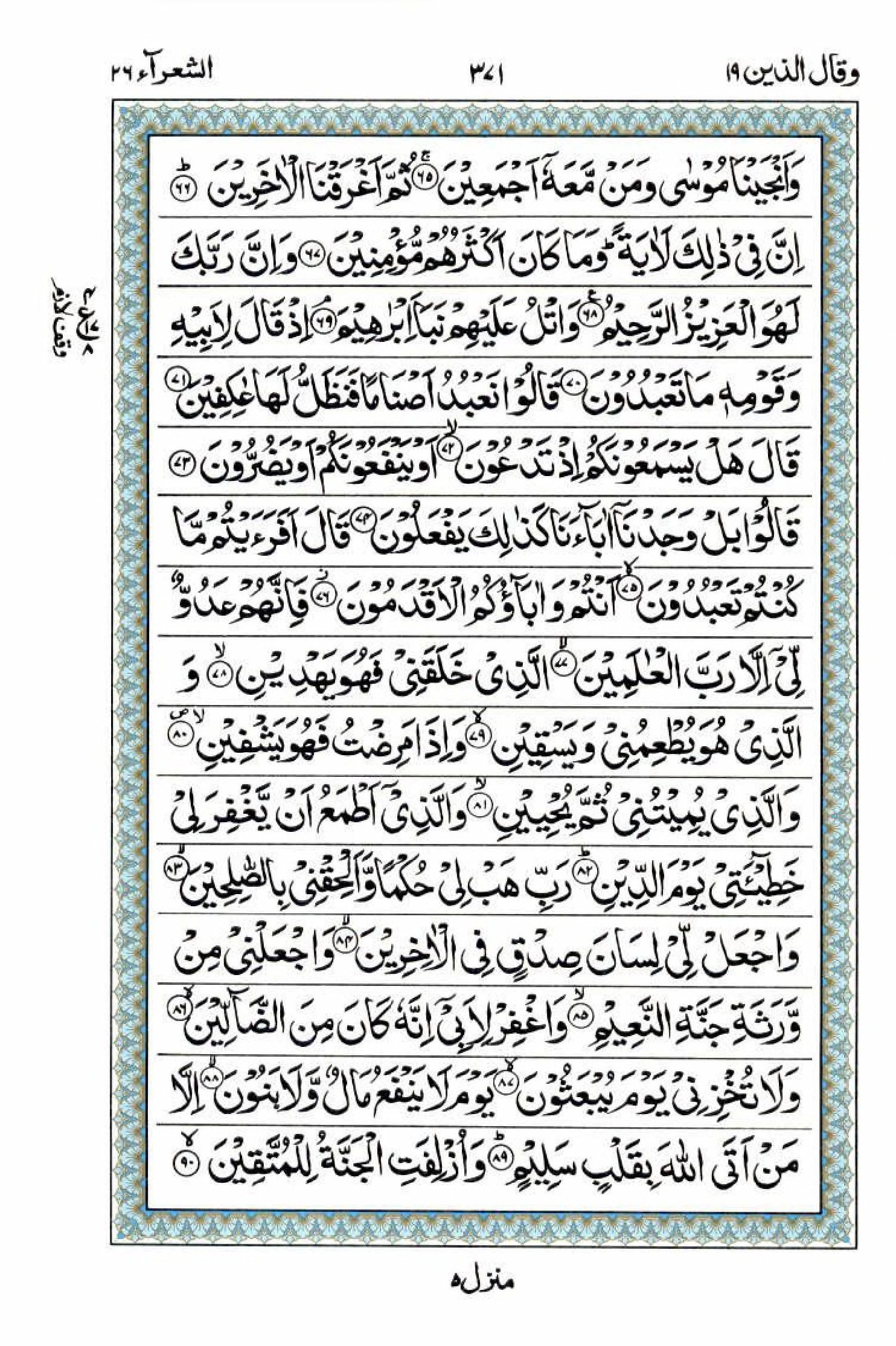 Aiou Intermediate Old Papers Spring 2006 likewise Khulasa E Mazameen E Quran  Volume 2 furthermore Misbah Link additionally Quran 15 lines also Animal Print Page Borders. on page 377 quran