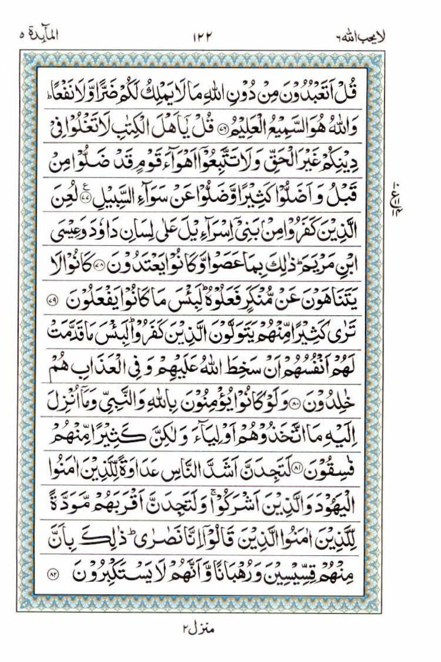 Reading ALQuran 15 Lines Part / Chapter / Siparah 6 Page 122