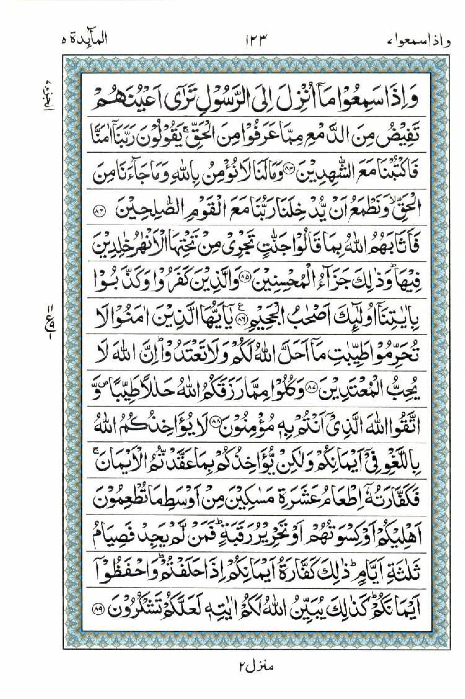Reading ALQuran 15 Lines Part / Chapter / Siparah 7 Page 123