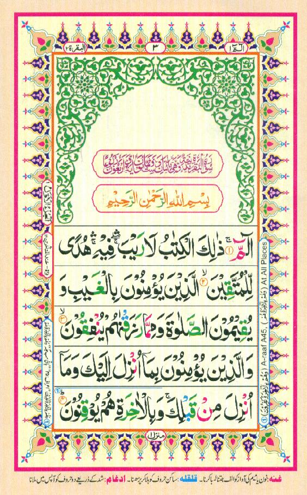 Quran Wallpaper Hd In urdu Gallery Iphhone Download Tumblr