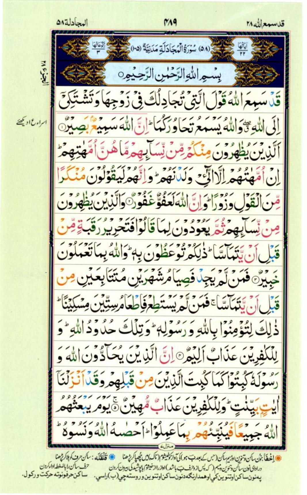 Qur'an Program – Maryam Institute: Online Classical ...