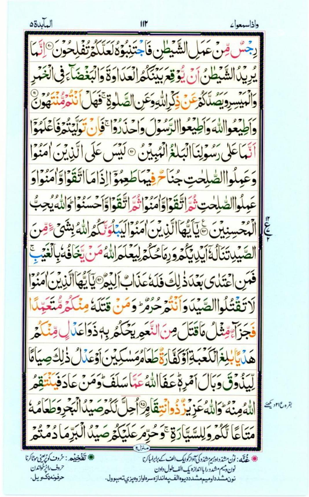 Reading Al Quran Part / Chapter / Siparah 7 Page 112