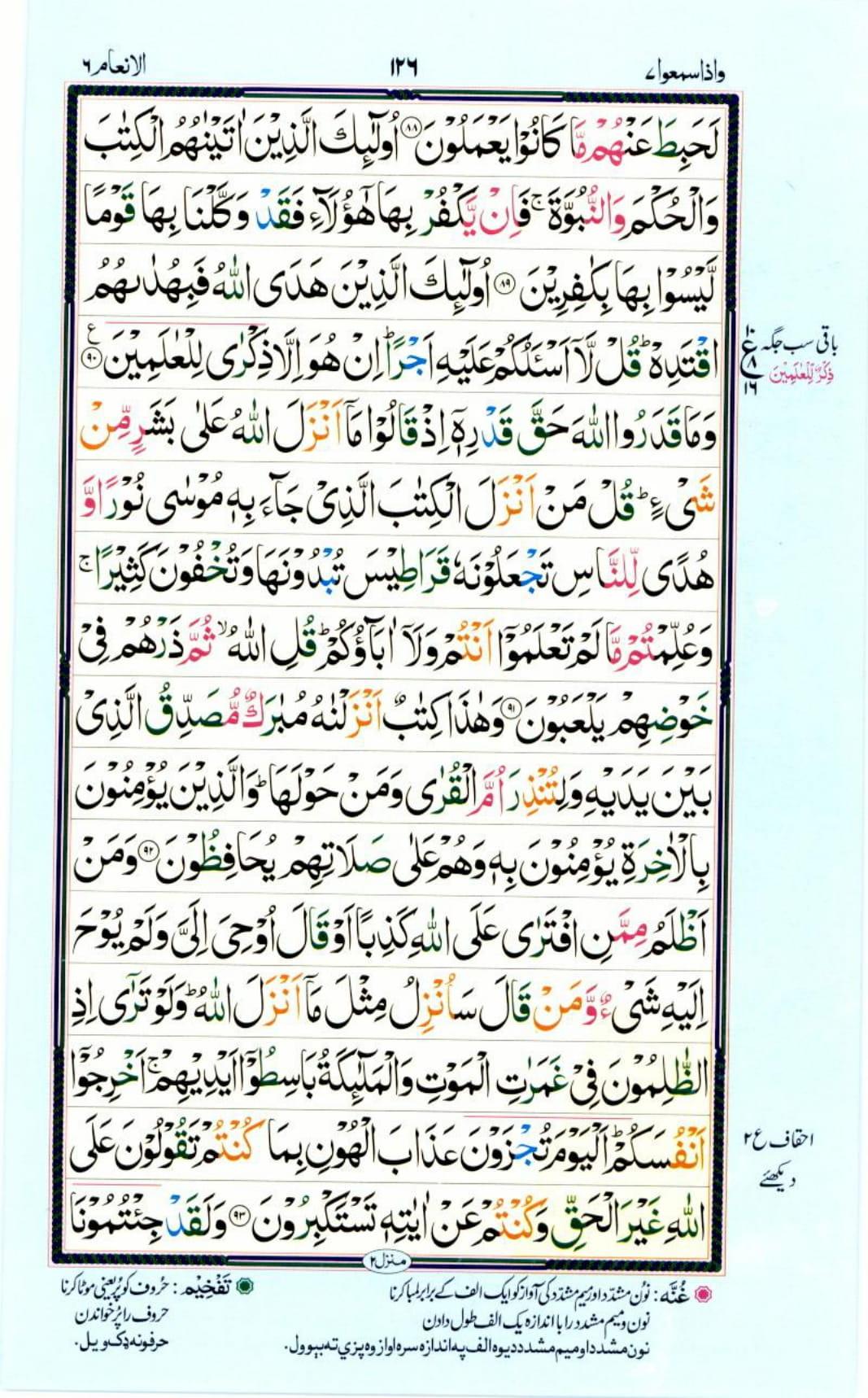 Reading Al Quran Part / Chapter / Siparah 7 Page 126