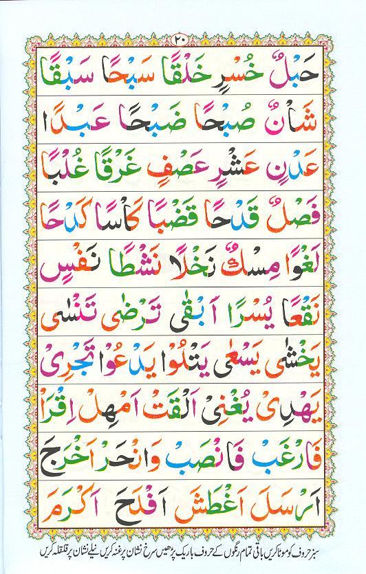Reading Noorani Qaidah Page Number 20