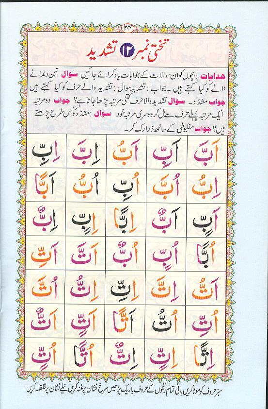 Reading Noorani Qaidah Page Number 24