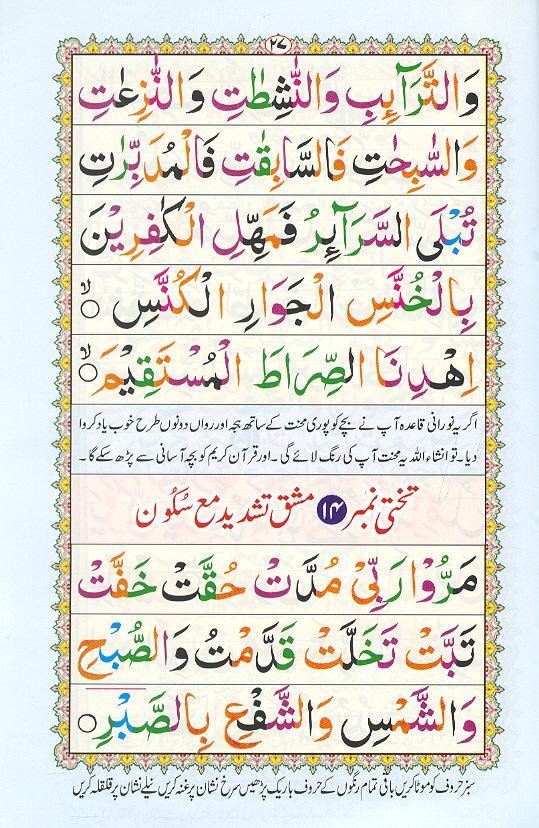 Reading Noorani Qaidah Page Number 27