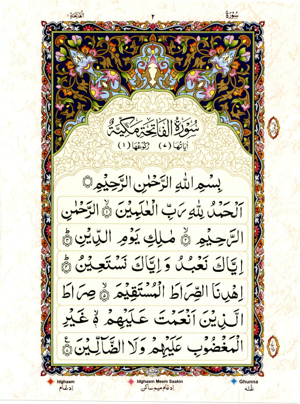 Reading Al Quran 15 Lines Part / Chapter / Siparah 1 Page 2