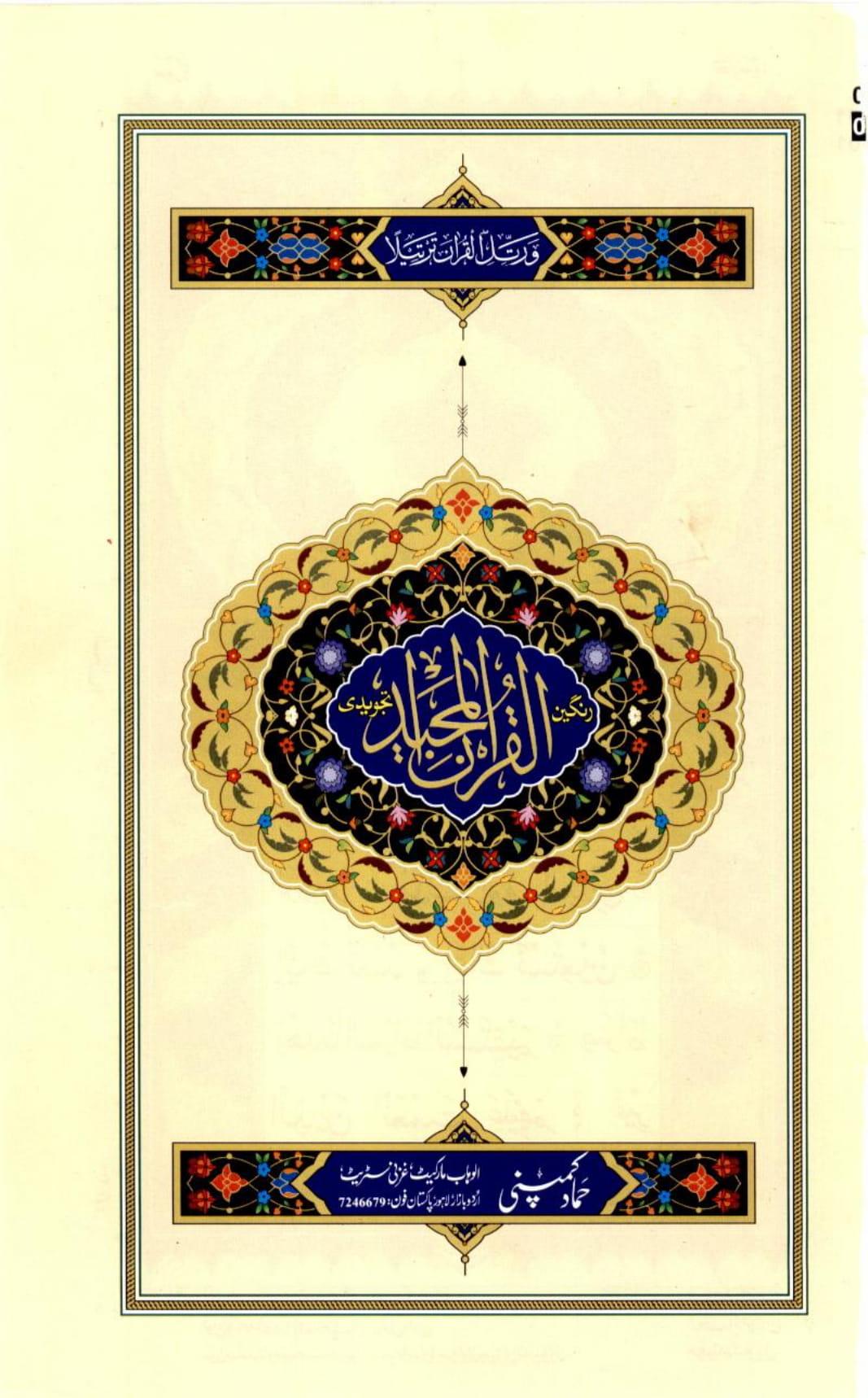 Reading Al Quran Part / Chapter / Siparah 1 Page 1