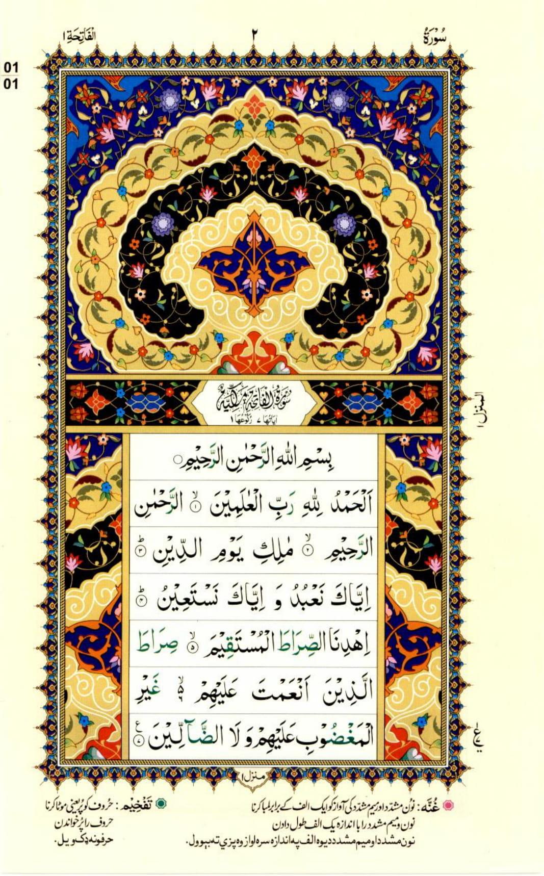 Reading Al Quran Part / Chapter / Siparah 1 Page 2