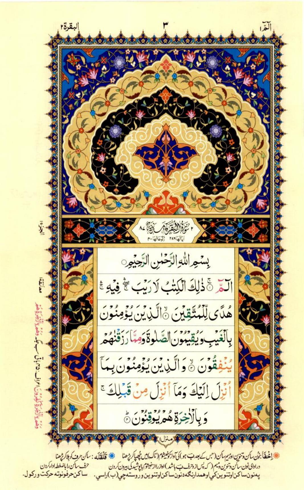 Reading Al Quran Part / Chapter / Siparah 1 Page 3