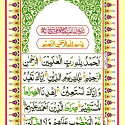 Surah Al Fatiha, Chapter 1 of Quran