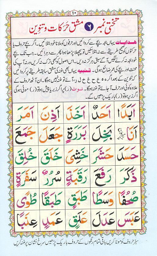 Reading Noorani Qaidah Page Number 10