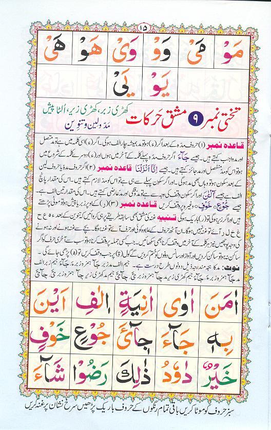 Reading Noorani Qaidah Page Number 15