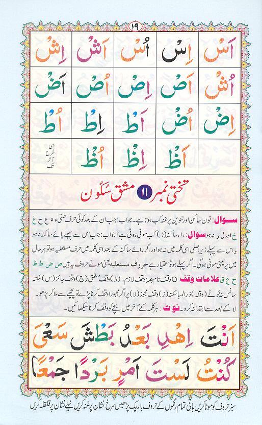 Reading Noorani Qaidah Page Number 19