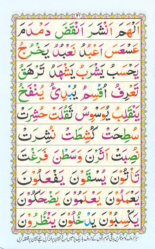 Reading Noorani Qaidah Page Number 21