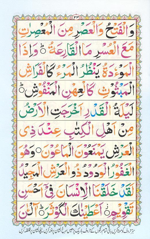 Reading Noorani Qaidah Page Number 23