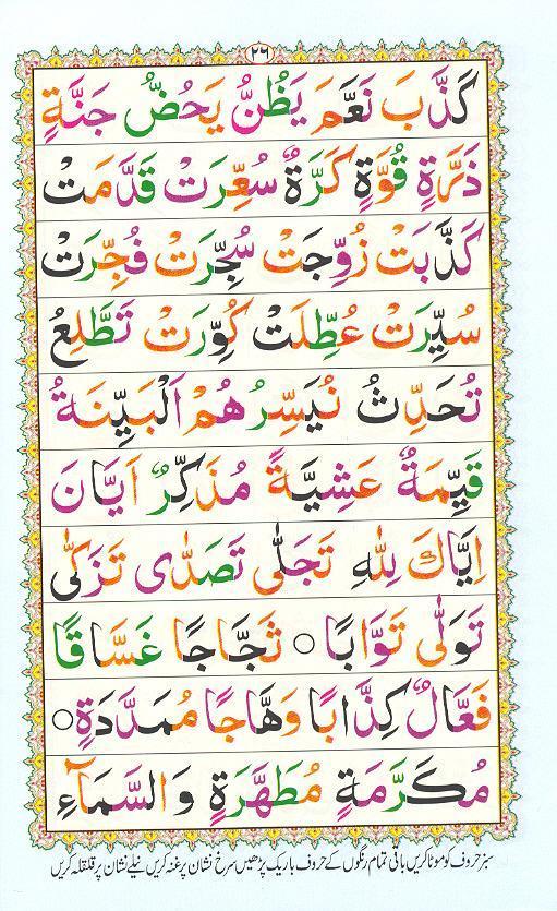 Reading Noorani Qaidah Page Number 26