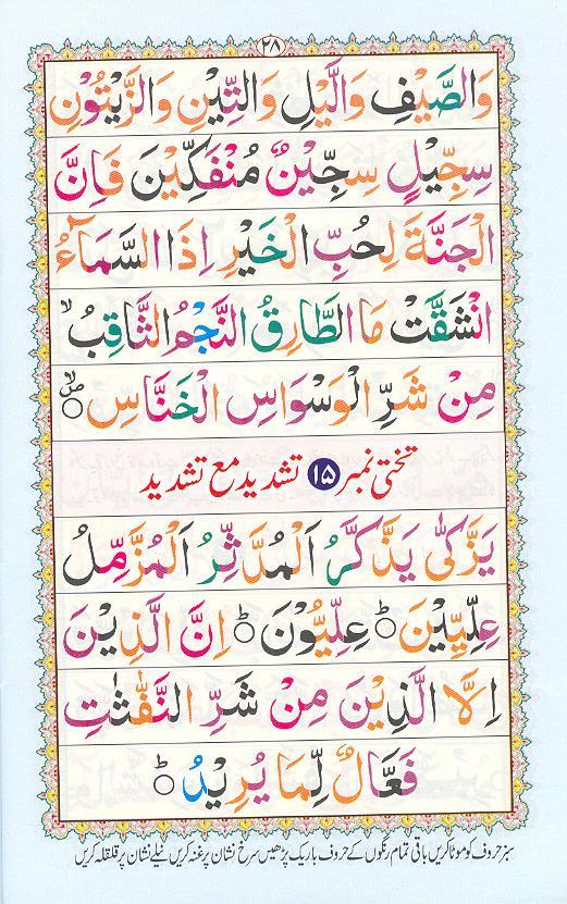 Reading Noorani Qaidah Page Number 28