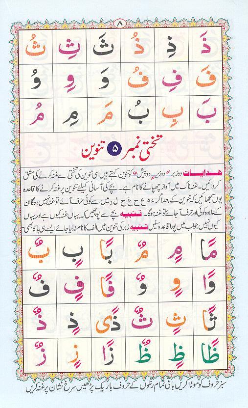 Reading Noorani Qaidah Page Number 8